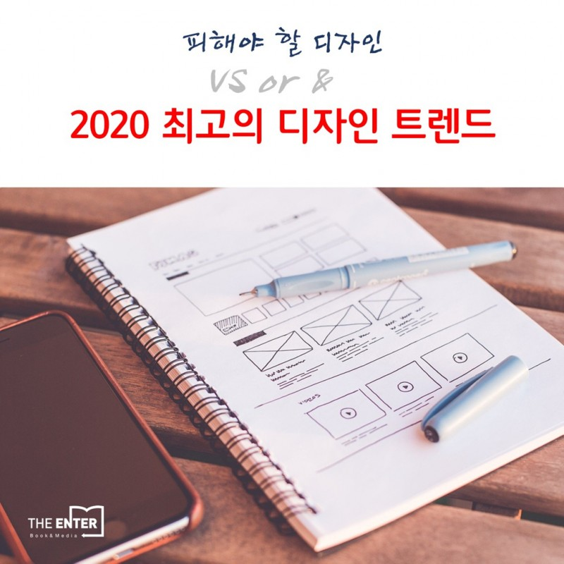 2020 디자인 트렌드 9