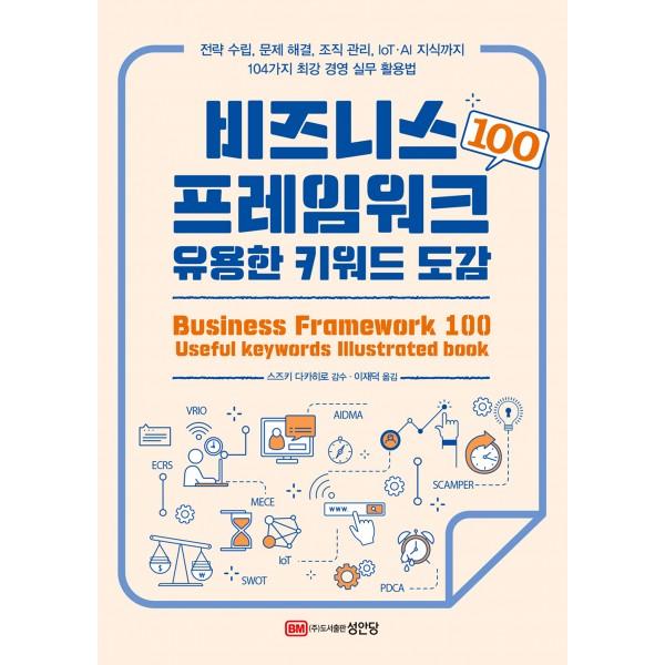 비즈니스 프레임워크 100 유용한 키워드 도감