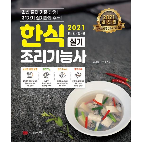 2021 최강합격 한식조리기능사 실기