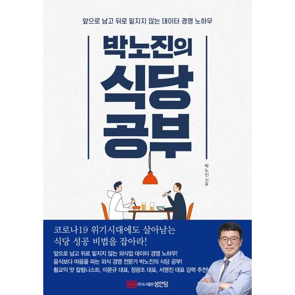 박노진의 식당 공부 - 앞으로 남고 뒤로 밑지지 않는 데이터 경영 노하우