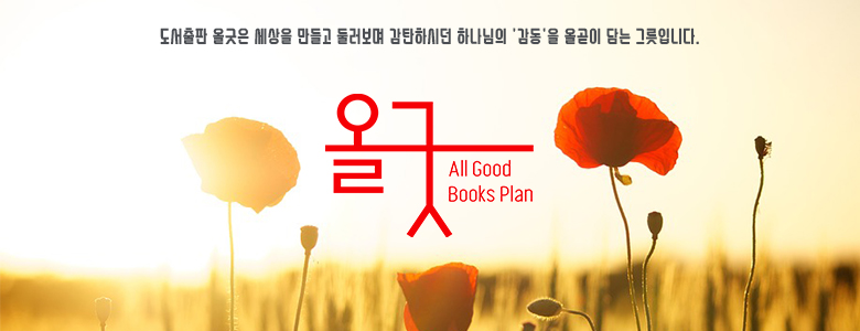 go to allgoodplan